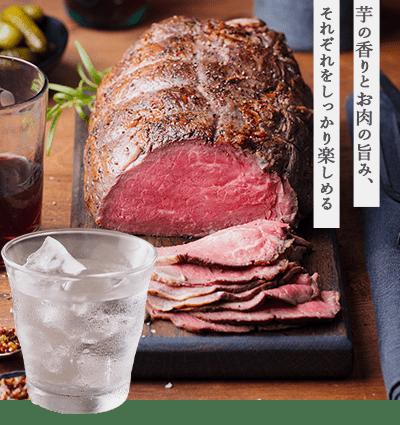 芋の香りとお肉の旨み、それぞれをしっかり楽しめる