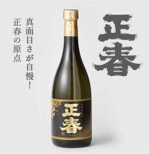 正春 味わい深いコクと芳醇な香り。正春酒造の原点