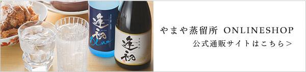 正春酒造 ONLINESHOP 公式通販サイトはこちら