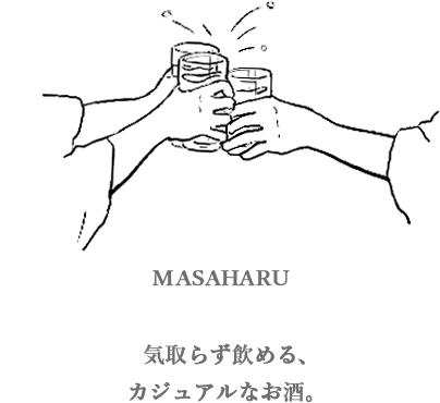 MASAHARU よりカジュアルに。 日常に寄り添う、私のお酒。